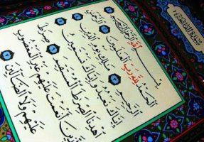 MAKNA SHIROTHOL MUSTAQIM DALAM ALFATIHAH