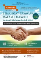 """KAJIAN ISLAM ILMIAH """"Semangat Ta'awun dalam Da'wah tuk Meraih Kebahagiaan Dunia Akherat"""" 04/08/2019"""